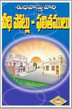 English Vastu Book